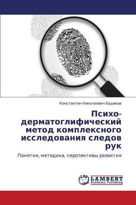 Psikho- Dermatoglificheskiy Metod Kompleksnogo Issledovaniya Sledov Ruk (Paperback)