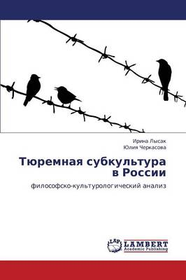 Tyuremnaya Subkul'tura V Rossii (Paperback)