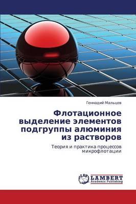 Flotatsionnoe Vydelenie Elementov Podgruppy Alyuminiya Iz Rastvorov (Paperback)