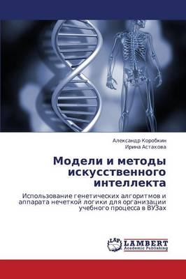 Modeli I Metody Iskusstvennogo Intellekta (Paperback)