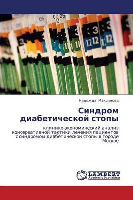 Sindrom Diabeticheskoy Stopy (Paperback)