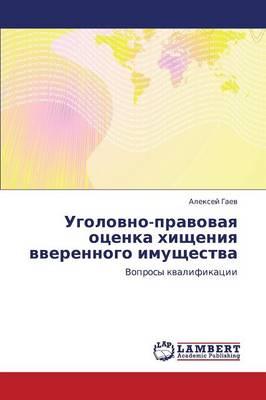 Ugolovno-Pravovaya Otsenka Khishcheniya Vverennogo Imushchestva (Paperback)