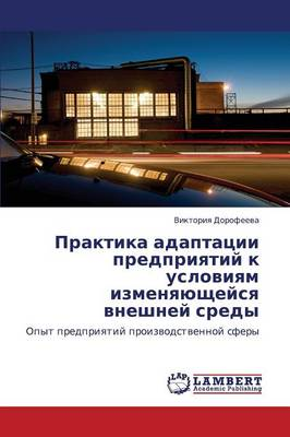 Praktika Adaptatsii Predpriyatiy K Usloviyam Izmenyayushcheysya Vneshney Sredy (Paperback)