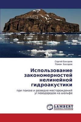 Ispol'zovanie Zakonomernostey Nelineynoy Gidroakustiki (Paperback)