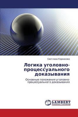 Logika Ugolovno-Protsessual'nogo Dokazyvaniya (Paperback)