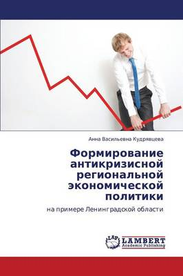 Formirovanie Antikrizisnoy Regional'noy Ekonomicheskoy Politiki (Paperback)