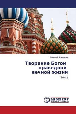 Tvorenie Bogom Pravednoy Vechnoy Zhizni (Paperback)