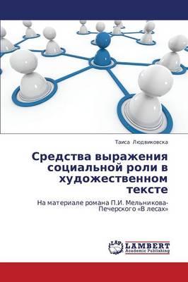 Sredstva Vyrazheniya Sotsial'noy Roli V Khudozhestvennom Tekste (Paperback)