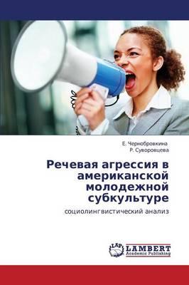 Rechevaya Agressiya V Amerikanskoy Molodezhnoy Subkul'ture (Paperback)