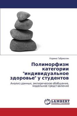 Polimorfizm Kategorii Individual'noe Zdorov'e U Studentov (Paperback)
