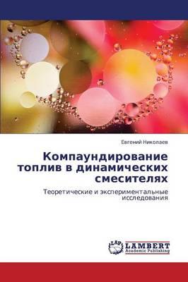 Kompaundirovanie Topliv V Dinamicheskikh Smesitelyakh (Paperback)