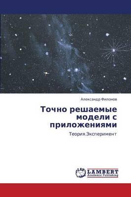 Tochno Reshaemye Modeli S Prilozheniyami (Paperback)