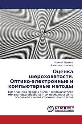 Otsenka Sherokhovatosti. Optiko-Elektronnye I Komp'yuternye Metody (Paperback)