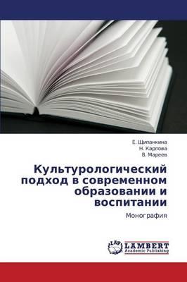 Kul'turologicheskiy Podkhod V Sovremennom Obrazovanii I Vospitanii (Paperback)