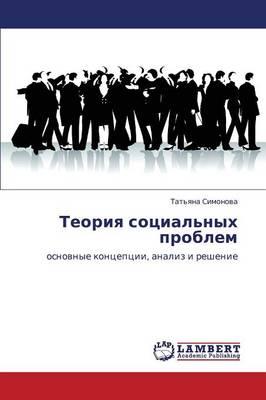 Teoriya Sotsial'nykh Problem (Paperback)