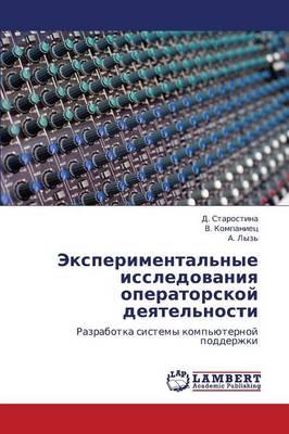 Eksperimental'nye Issledovaniya Operatorskoy Deyatel'nosti (Paperback)