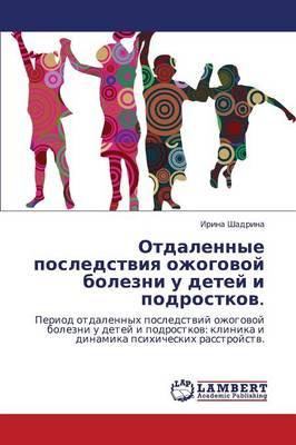 Otdalennye Posledstviya Ozhogovoy Bolezni U Detey I Podrostkov. (Paperback)
