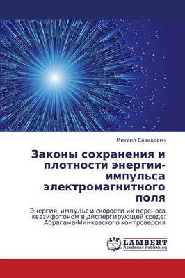 Zakony Sokhraneniya I Plotnosti Energii-Impul'sa Elektromagnitnogo Polya (Paperback)