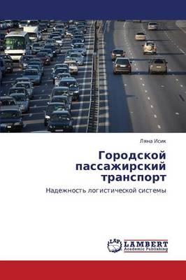 Gorodskoy Passazhirskiy Transport (Paperback)