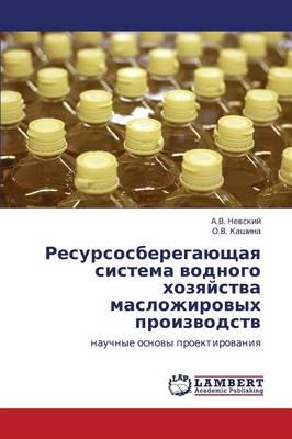 Resursosberegayushchaya Sistema Vodnogo Khozyaystva Maslozhirovykh Proizvodstv (Paperback)
