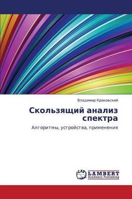Skol'zyashchiy Analiz Spektra (Paperback)