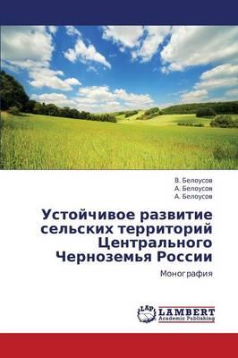 Ustoychivoe Razvitie Sel'skikh Territoriy Tsentral'nogo Chernozem'ya Rossii (Paperback)