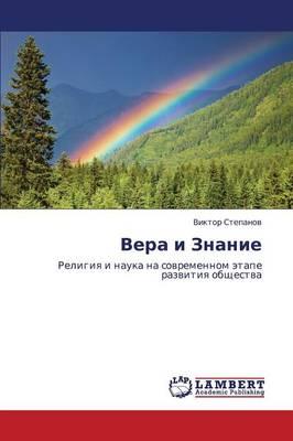 Vera I Znanie (Paperback)