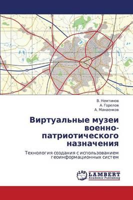 Virtual'nye Muzei Voenno-Patrioticheskogo Naznacheniya (Paperback)