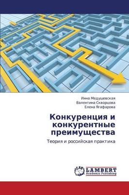 Konkurentsiya I Konkurentnye Preimushchestva (Paperback)