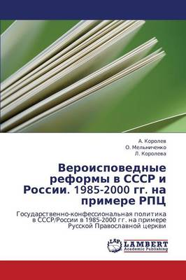Veroispovednye Reformy V Sssr I Rossii. 1985-2000 Gg. Na Primere Rpts (Paperback)