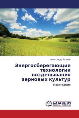 Energosberegayushchie Tekhnologii Vozdelyvaniya Zernovykh Kul'tur (Paperback)