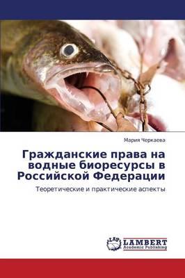 Grazhdanskie Prava Na Vodnye Bioresursy V Rossiyskoy Federatsii (Paperback)