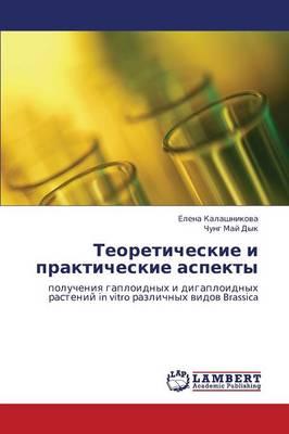 Teoreticheskie I Prakticheskie Aspekty (Paperback)