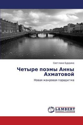 Chetyre Poemy Anny Akhmatovoy (Paperback)