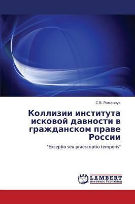 Kollizii Instituta Iskovoy Davnosti V Grazhdanskom Prave Rossii (Paperback)