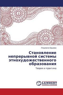 Stanovlenie Nepreryvnoy Sistemy Etnokhudozhestvennogo Obrazovaniya (Paperback)