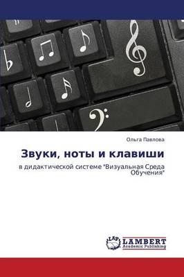 Zvuki, Noty I Klavishi (Paperback)