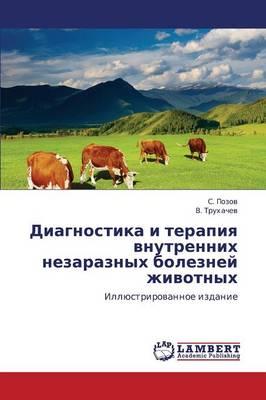 Diagnostika I Terapiya Vnutrennikh Nezaraznykh Bolezney Zhivotnykh (Paperback)