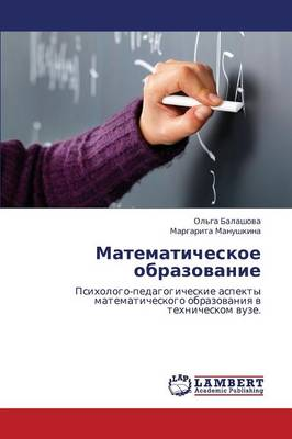 Matematicheskoe Obrazovanie (Paperback)