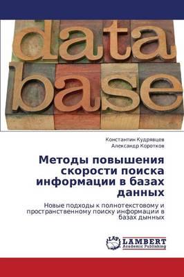 Metody Povysheniya Skorosti Poiska Informatsii V Bazakh Dannykh (Paperback)