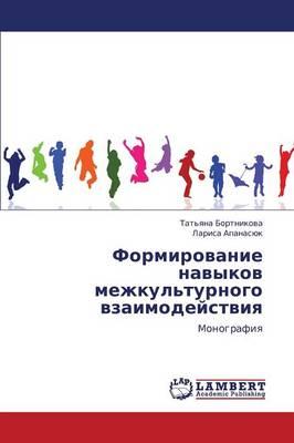 Formirovanie Navykov Mezhkul'turnogo Vzaimodeystviya (Paperback)