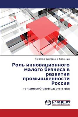 Rol' Innovatsionnogo Malogo Biznesa V Razvitii Promyshlennosti Rossii (Paperback)
