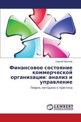 Finansovoe Sostoyanie Kommercheskoy Organizatsii: Analiz I Upravlenie (Paperback)