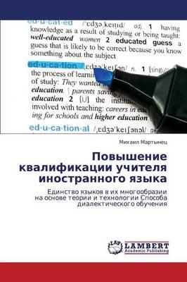 Povyshenie Kvalifikatsii Uchitelya Inostrannogo Yazyka (Paperback)