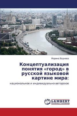 Kontseptualizatsiya Ponyatiya Gorod V Russkoy Yazykovoy Kartine Mira (Paperback)