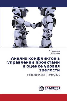 Analiz Konfliktov V Upravlenii Proektami I Otsenke Urovnya Zrelosti (Paperback)