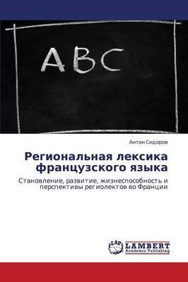 Regional'naya Leksika Frantsuzskogo Yazyka (Paperback)
