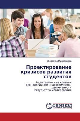 Proektirovanie Krizisov Razvitiya Studentov (Paperback)