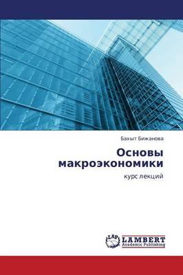 Osnovy Makroekonomiki (Paperback)
