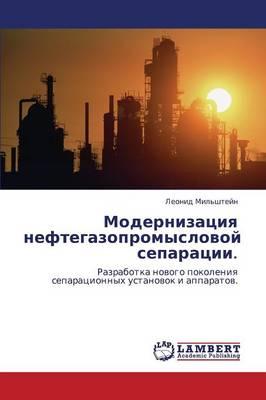Modernizatsiya Neftegazopromyslovoy Separatsii. (Paperback)